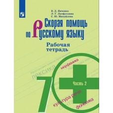 Скорая помощь по русскому языку. 7 класс. Рабочая тетрадь. В 2-х частях. Часть 2