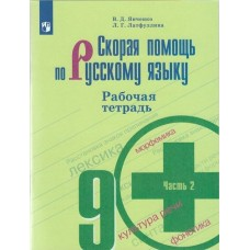 Скорая помощь по русскому языку. 9 класс. Рабочая тетрадь. В 2-х частях. Часть 2