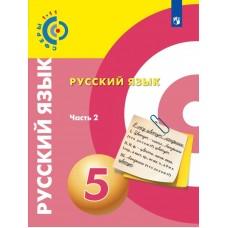 Русский язык. 5 класс. Учебник. В 2-х частях. Часть 2. УМК Сферы