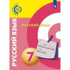 Русский язык. 7 класс. Учебник. УМК Сферы