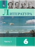 Литература. 6 класс. Учебник. В 2 частях. Часть 1
