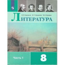 Литература. 8 класс. Учебник. В 2-х частях. Часть 1