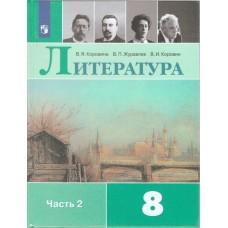 Литература. 8 класс. Учебник. В 2-х частях. Часть 2