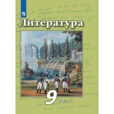 Литература. 9 класс. Учебник. В 2 частях. Часть 1