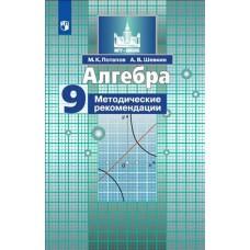 Алгебра. 9 класс. Методические рекомендации