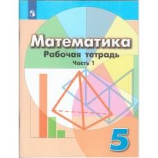 Математика. 5 класс. Рабочая тетрадь. В 2-х частях. Часть 1