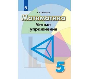 Математика. 5 класс. Устные упражнения