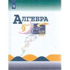 Алгебра 9 класс. Учебник