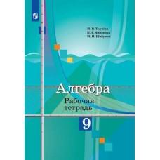 Алгебра. 9 класс. Рабочая тетрадь