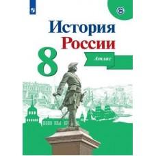 История России. 8 класс. Атлас