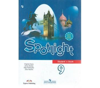 Английский язык. Английский в фокусе. Spotlight. 9 класс. Учебник