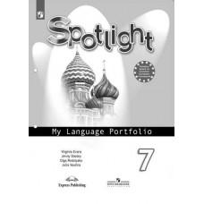 Английский язык. Английский в фокусе. Spotlight. 7 класс. Языковой портфель