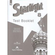 Английский язык. Звездный английский. Starlight. 8 класс. Контрольные задания