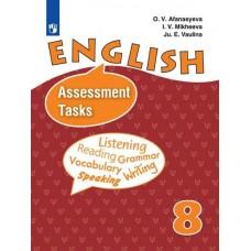 Английский язык. 8 класс. Контрольные и проверочные задания