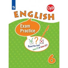 Английский язык. 6 класс. Тренировочные упражнения для подготовки к ОГЭ