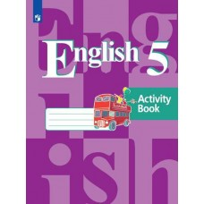 Английский язык. 5 класс. Рабочая тетрадь