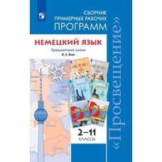 Немецкий язык. 2-11 классы. Примерные рабочие программы. Предметная линия учебников И.Л. Бим. ФГОС