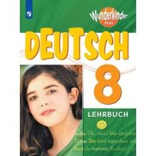 Немецкий язык. 8 класс. Учебник