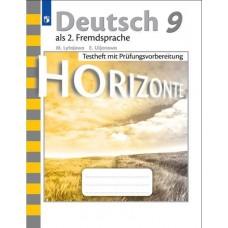 Немецкий язык. Второй иностранный язык. 9 класс. Контрольные задания