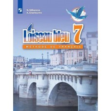 Французский язык. Второй иностранный язык. 7 класс. Учебник