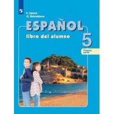 Испанский язык. 5 класс. Учебник. В 2-х частях. Часть 1