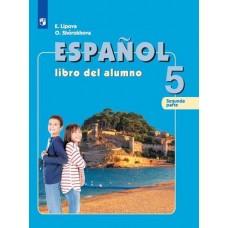 Испанский язык. 5 класс. Учебник. В 2-х частях. Часть 2