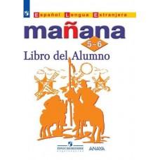 Испанский язык. Второй иностранный язык. 5-6 классы. Учебник
