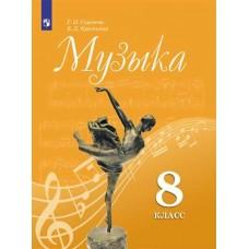Музыка. 8 класс. Учебник