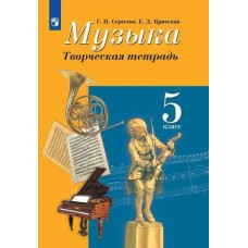 Музыка. 5 класс. Творческая тетрадь