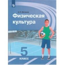 Физическая культура. 5 класс. Учебник
