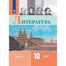 Литература. 10 класс. Учебник. Базовый и углублённый уровни. В 2-х частях. Часть 1