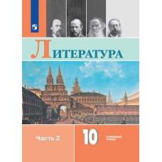 Литература. 10 класс. Учебник. Базовый и углублённый уровни. В 2-х частях. Часть 2