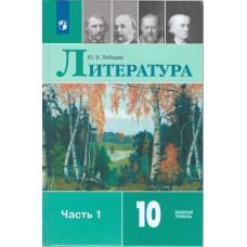 Литература. 10 класс. Учебник. Базовый уровень. В 2 частях. Часть 1