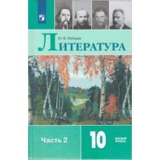 Литература. 10 класс. Учебник. Базовый уровень. В 2 частях. Часть 2