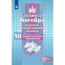 Алгебра и начала математического анализа. 10 класс. Дидактические материалы. Базовый и углублённый уровни