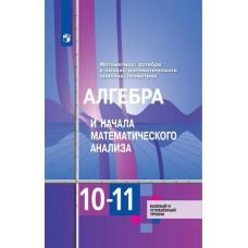 Алгебра и начала математического анализа. 10-11 классы. Базовый и углубленный уровни