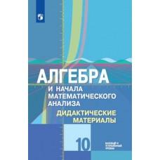Алгебра и начала математического анализа. 10 класс. Дидактические материалы. Базовый и углубленный уровни. УМК Колягина