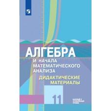 Алгебра и начала математического анализа. 11 класс. Дидактические материалы. Углубленный уровень