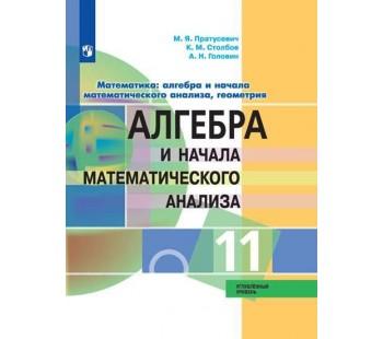 Математика: алгебра и начала математического анализа, геометрия. 11 класс. Углублённый уровень