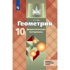 Геометрия. 10 класс. Дидактические материалы. Базовый и профильный уровни