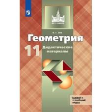 Геометрия. 11 класс. Дидактические материалы. Базовый и профильный уровни