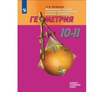 Математика: алгебра и начала математического анализа, геометрия. Геометрия. 10-11 классы