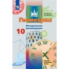 Геометрия. 10 класс. Методические рекомендации. Базовый и углублённый уровни