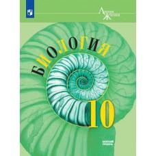 Биология. 10 класс. Учебник. Базовый уровень