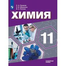 Химия. 11 класс. Учебник. Углублённый уровень