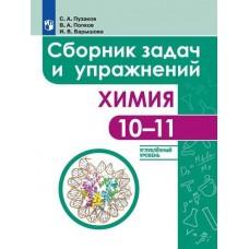 Химия. 10-11 классы. Сборник задач и упражнений. Углублённый уровень