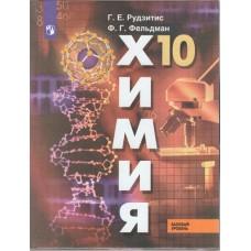Химия. 10 класс. Учебник. Базовый уровень