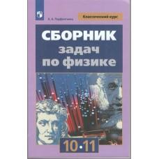 Сборник задач по физике. 10-11 классы. Базовый уровень