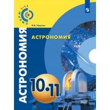 Астрономия. 10-11 классы. Базовый уровень. Учебник. УМК Сферы