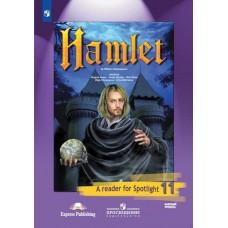 Английский язык. Английский в фокусе. Spotlight. 11 класс. Книга для чтения. Гамлет